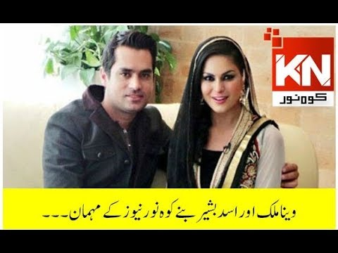 Veena Malik Special Kohenoor Lounge