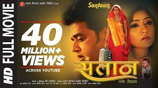 SANTAAN AGO TOHFA - Full Bhojpuri Movie