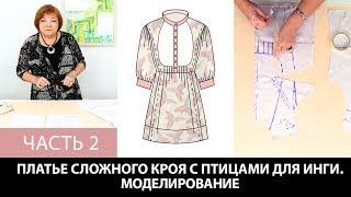 Платье с птицами на Ингу Как сделать сложную выкройку платья Моделирование Раскрой Примерка Часть 2