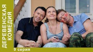 Деревенская Комедия. 9 Серия. Сериал. Комедия