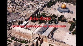 Аль-Акса,  пожар,  который не заметили. № 1253