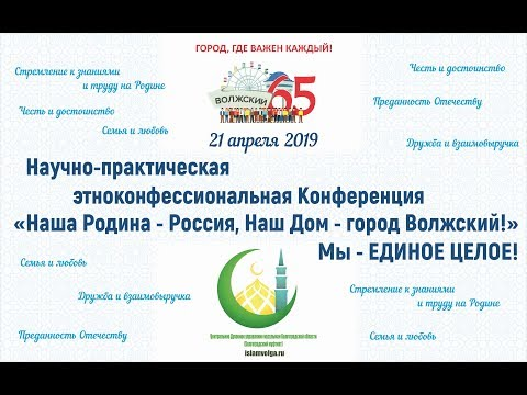 Этноконфессиональная конференция в Волжском
