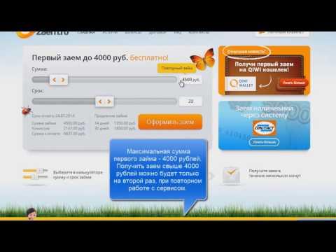 Как быстро взять займ в Ezaem на Киви, Contact или банковский счет