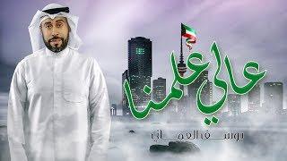 تحميل اغاني يوسف العماني - عالي علمنا (حصريا)   2020 MP3
