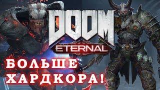 Doom Eternal - Все, что известно о Doom 2019! Больше Хардкора и Монстров в новом Дум!