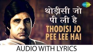 Thodi si jo pee li with lyrics |थोड़ी सी जो पी ली