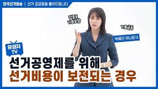 8회 후보자의 선거비용을 선거 후에 돌려주나요? [선거, 궁금증을 풀어드립니다 유권자TV] 영상 캡쳐화면