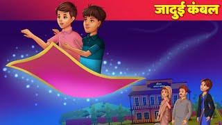 जादुई कंबल Masti Hindi Kahaniya Comedy Video हिंदी कहानियां Hindi Kahaniya Comedy Video Story