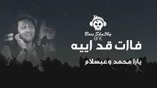 تحميل اغاني فات قد ايه - يارا محمد وعبسلام - بطلعات الغيار 2020 MP3
