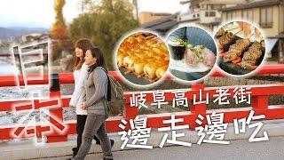 飛騨高山の古い町並みで台湾人が食べ歩き【ビックリ日本】