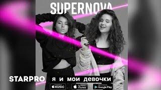 SUPERNOVA - Я И Мои Девочки