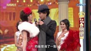 [720P]20130505-萬秀豬王--萬秀劇場--上海灘