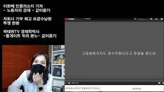 2019.7.14 1강 노동자의경제_이완배 민중의소리 기자 / 요금수납원 투쟁현황