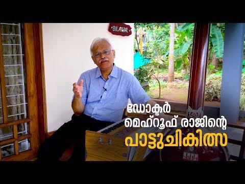 Dr.Mehroof Raj | മെഹ്റൂഫ് രാജിന്റെ പാട്ടുചികിത്സ; ഇത് കോഴിക്കോടിന്റെ സ്വന്തം പാട്ടുഡോക്ടര്