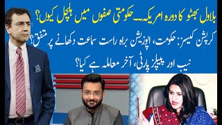 Hard Talk Pakistan with Dr Moeed Pirzada   13 July 2021   Farrukh Habib   Sassui Palijo   92NewsHD