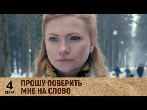 Прошу поверить мне на слово | 4 серия. Русский сериал