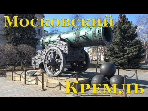 Территория Московского Кремля