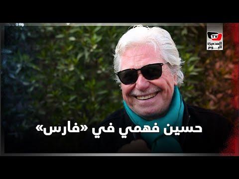 حسين فهمي: التكنولوجيا تطورت جدًا بعد كده هتتفرج علي الأفلام في الساعة.. و«فارس» تجربة جديدة عليا