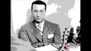 محمد عبد الوهاب / حبيــب القلـب