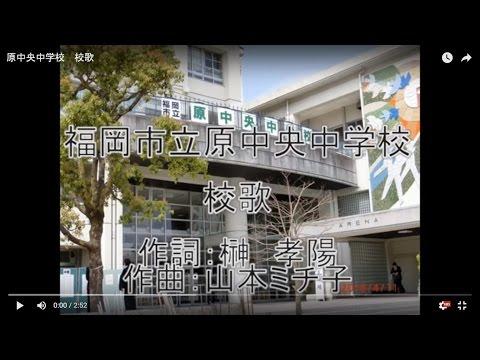 原中央中学校 校歌