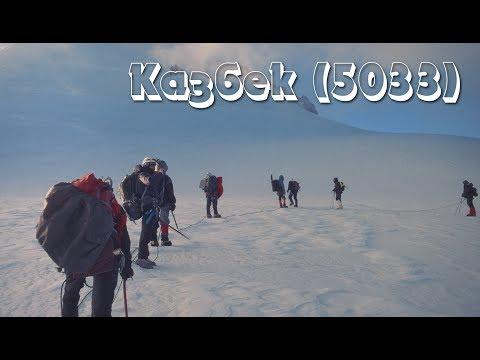 Фото видеогид Казбек 5033