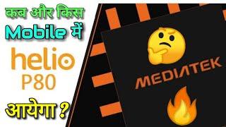 Mediatek Helio P80 Coming Soon With Upgrade AI Technology | 1st Helio P80 Mobile | Atul Tech Bazaar
