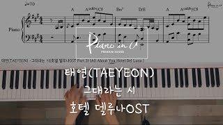 태연(TAEYEON)  그대라는 시(호텔 델루나OST Part.3) (All About You_Hotel Del Luna ) Piano CoverSheet