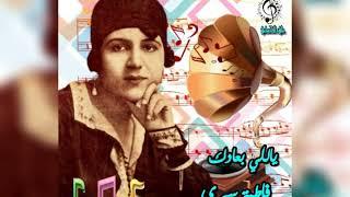 اغاني طرب MP3 فاطمة سري /يا اللي بعادك/علي الحساني تحميل MP3