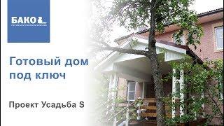 Усадьба S. Обзор готового дома.