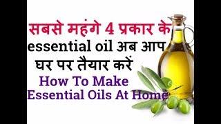 सबसे महंगे चार प्रकार के Essential Oil अब आप घर पर तैयार  How To Make Essential Oils At Home