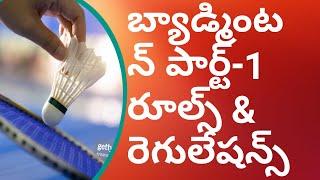 Badminton part-1 rules and regulations in telugu by SRINU PET CREATIONS Rules of badminton in telug