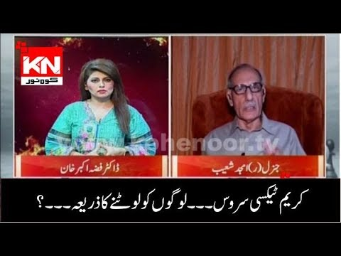 Hot Seat With Dr Fiza Khan 09-08-2018 | Kohenoor News Pakistan