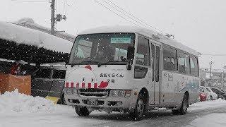 2018大蔵村村営バス県立病院前→肘折温泉4K版
