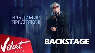 Backstage: Юбилейный концерт Владимира Преснякова в Crocus City Hall