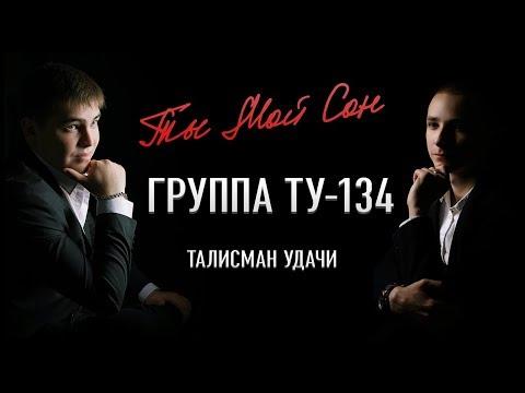 Группа ТУ-134 – Ты мой сон (Альбом 2018)
