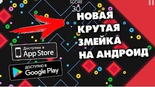 НОВАЯ ИГРА COLOR SNAKE НА АНДРОИД - PHONE PLANET