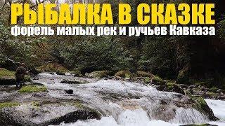 Ловля рыбы в горных реках кавказа