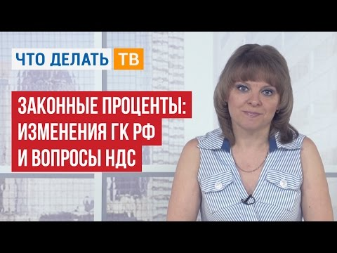 Законные проценты: изменения ГК РФ и вопросы НДС