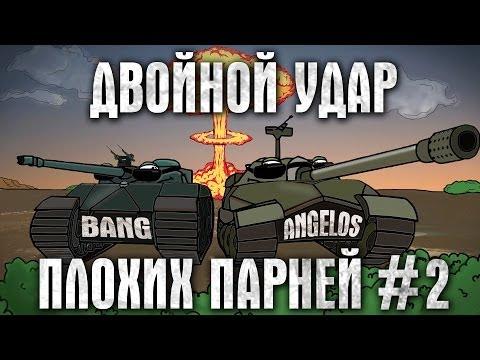 Двойной Удар Плохих Парней #2 ~ Bang & Angelos ~ Не дать брату воина! 18+ мат