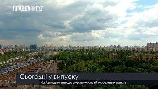 Випуск новин на ПравдаТут за 17.06.19 (20:30)
