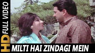 Milti Hai Zindagi Mein Mohabbat | Lata Mangeshkar | Ankhen