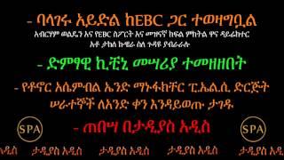 Balageru Idol vs EBC (formerly ETV)