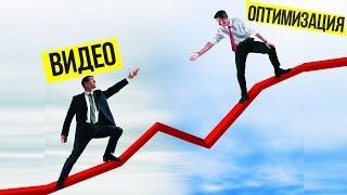 Что будет, если не оптимизировать видео? Раскрутка на ютуб.