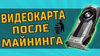 3 МИФА! Видеокарта после майнинга  🔥🔥🔥