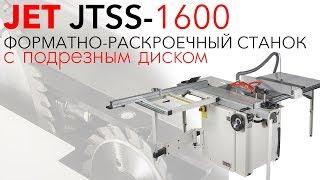 Форматно-раскроечный станок JET JTSS-1600