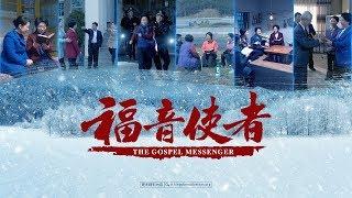 基督教電影《福音使者》背起十架傳揚國度福音【預告片】