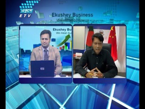 Ekushey Business || একুশে বিজনেস || 13 July 2201 || ETV Business