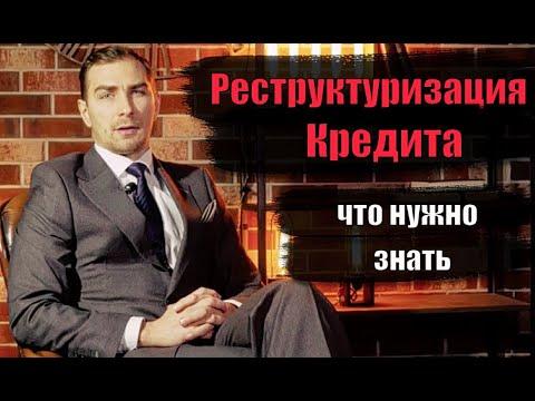 ✅ Реструктуризация Кредита - что нужно знать | адвокат Дмитрий Головко