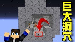 Minecraft 創世神 小小的生活(Smaller-Life)巨型解謎地圖!(下集) 巨大洞穴 1.12.2【至尊星】