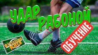 Рабона. Обучение удару в футболе. Как бить рабоной? Rabona tutorial.
